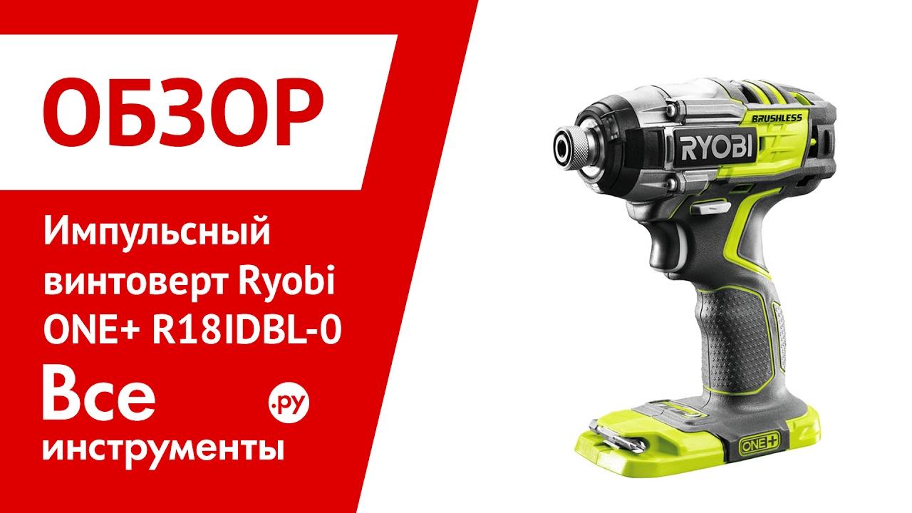 Лобзики ryobi (риоби). Самый крупный магазин в москве. Официальный дилер ryobi на территории рф.