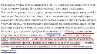 Скандальное заявление Гордона о России