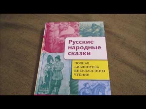 Русские народные сказки. Для учащихся 1-4 классов.