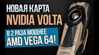 NVIDIA Volta - самая сильная видеокарта 2017