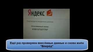 Оплата с помощью виртуальной карты Яндекс