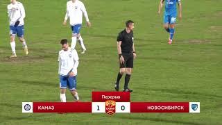 КАМАЗ 1:0 Новосибирск   Саммари матча
