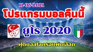 ฟุตบอลคืนนี้ 11-06-21//ยูโร2020นัดเปิดสนาม//NBT2 ถ่ายทอดสดทุกคู่