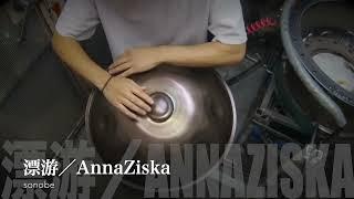 漂游 13 / C# AnnaZiska     Handpan/sonobe