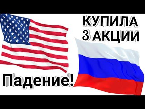 Покупка акций России перед выплатой дивидендов. Татнефть Северсталь. Мой портфель акций 2019-2020