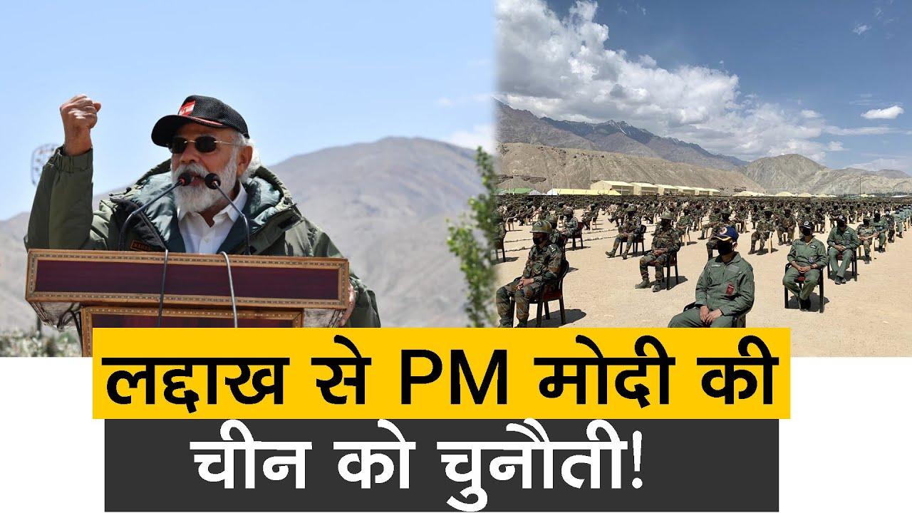 लद्दाख से PM मोदी की चीन को चुनौती!