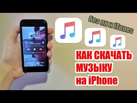 Как бесплатно скачать музыку на iPhone? (способ 2020)