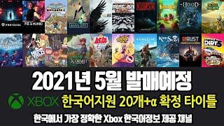 한국에서 가장 자세한 2021년 5월 발매예정, Xbo…