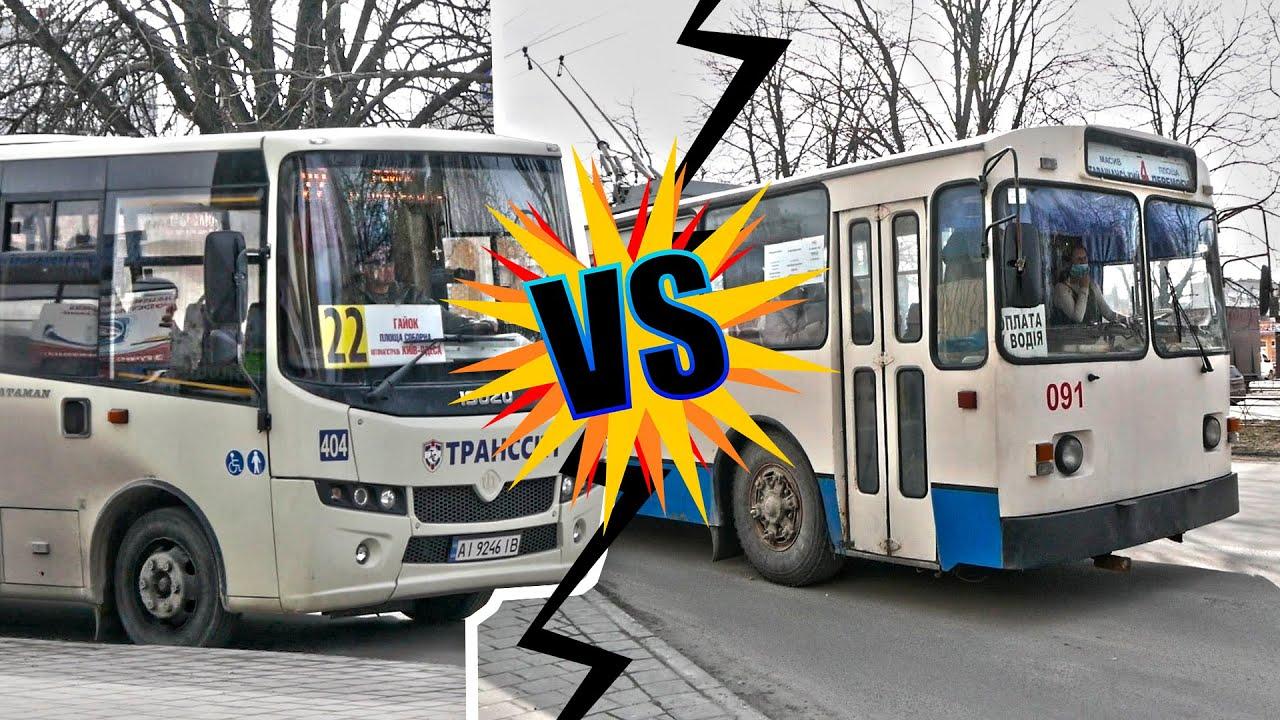 Маршрутки VS Тролейбуси