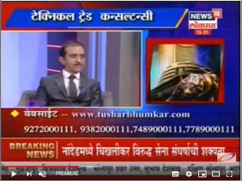 News18 Lokmat in conversation with No.1 IntradayTrainer Mr. Tushar Bhumkar
