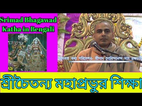 Shrimad Bhagwat Katha In Bengali।shrimad Bhagwat Katha Bangla।bhagavad Gita Quotes In Bengali।nimai
