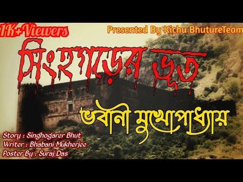 Download Singho Gorer Bhut || Bhabani Mukhopadhyay || Kichu Bhuture