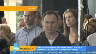 В Останкино сегодня вспоминают оператора Первого канала Анатолия Кляна