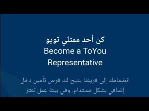 لمندوبين التوصيل بالتفصيل طريقة التسجيل في تطبيق تويو Toyou رابط التسجيل أسفل الفيديو Youtube