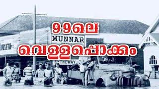 തൊണ്ണൂറ്റി ഒൻപതിലെ പ്രളയം|Kerala flood 1924|eduall media