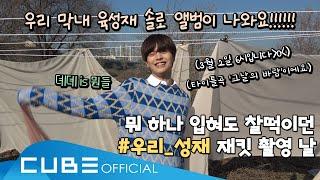 비투비(BTOB) - 비트콤 #107 (우리 막내 6성재 솔로 앨범 재킷찍었뎨?)