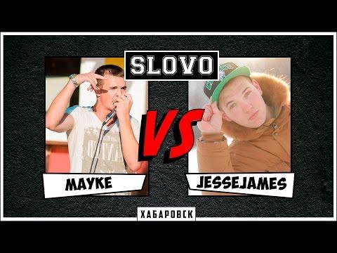 SLOVO | Хабаровск - 1 сезон, финал | Mayke vs JesseJames