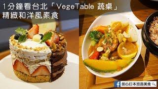 【美食影片】1分鐘看台北「VegeTable 蔬桌」精緻和洋風素食