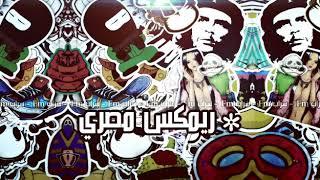 ريمكس مصري | ♔