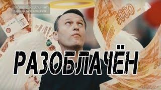 ПРАВДА О НАВАЛЬНОМ (от РЕН ТВ)