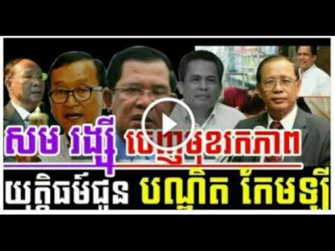 Cambodia TV News: CMN Cambodia Media Network Radio Khmer Morning Wednesday 03/01/2017