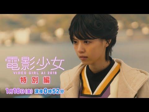 西野七瀬(乃木坂46) 電影少女 CM スチル画像。CM動画を再生できます。