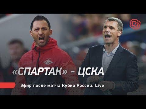«Спартак» победил ЦСКА в супердерби в Кубке России! Live с Бушмановым