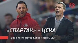 Спартак победил ЦСКА в супердерби в Кубке России Live с Бушмановым