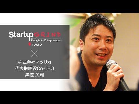 Startup GRIND TOKYO × 黒佐 英司(株式会社マツリカ  代表取締役Co CEO)