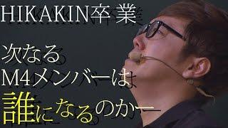 XFLAG PARKを最後にM4からHIKAKINさんが卒業したので、新たなメンバーを...