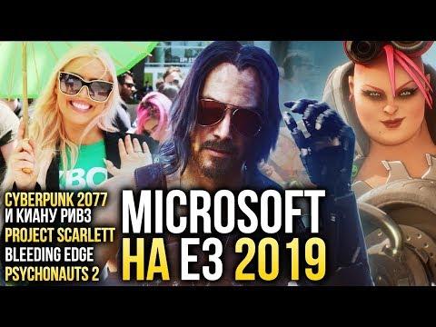 Microsoft на E3 2019: Cyberpunk и Киану Ривз, Project Scarlett и Psychonauts 2 — Влог Родиона Ильина