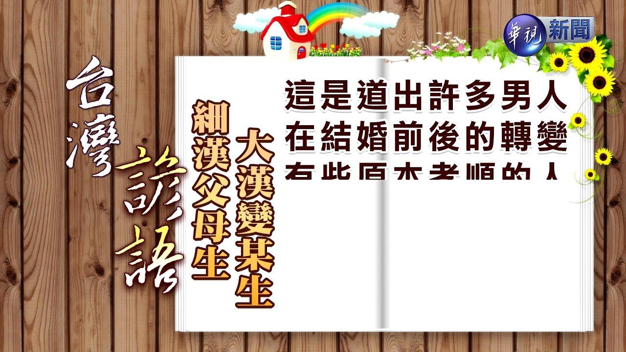 臺灣諺語-細漢父母生 大漢變某生 - YouTube