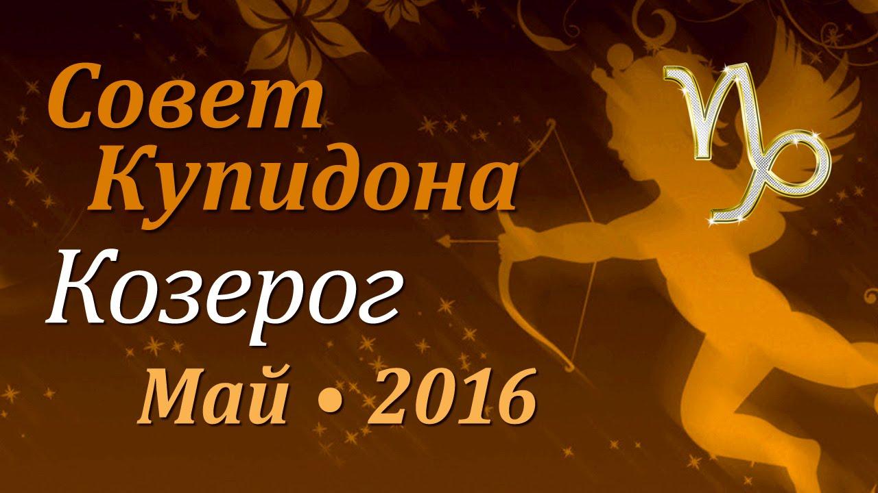 любовный гороскоп 2016 козерог