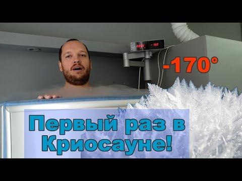 Криосауна - лечение холодом | первый раз в криосауне - 170° |  сверх-холод криотерапия