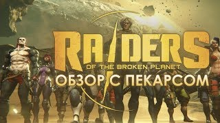 Обзор Raiders of the Broken Planet - Претендент на широкую популярность