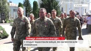 видео У Луцьку – панахида за загиблим на війні бійцем. ФОТО