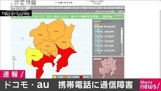 ドコモが静岡で、auが千葉で通信障害 台風の影響(19/10/12)