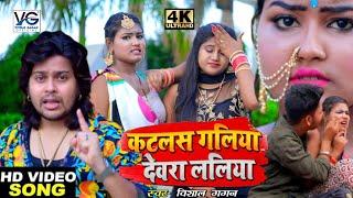#VIDEO- कटलस गलिया देवरा ललिया | #Vishal Gagan | Bhojpuri Song 2020 | Katalas Galiya Devra Laliya