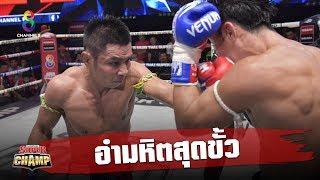"""ช็อตเด็ด """"ธนญชัย สมหวังไก่ย่าง"""" สวมบทอำมหิตสุดขั้ว   Muay Thai Super Champ   15/09/62"""