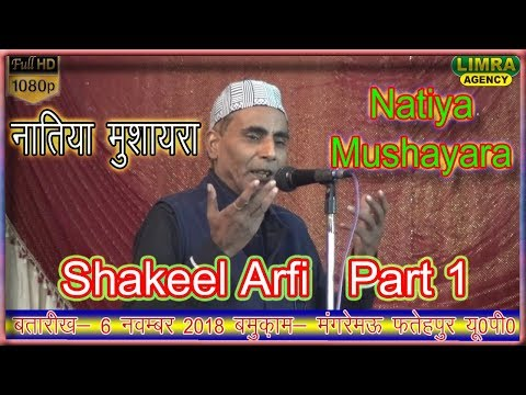 Shakeel Arfi Part 1, 6, November 2018 Mangre Mau Fatehpur Qawwali HD India