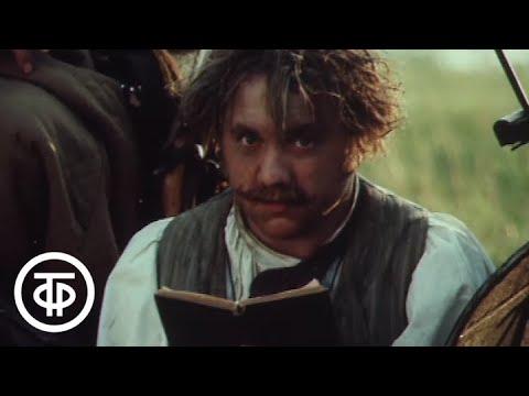 Н.В.Гоголь. Миргород и его обитатели. Серия 1 (1983)
