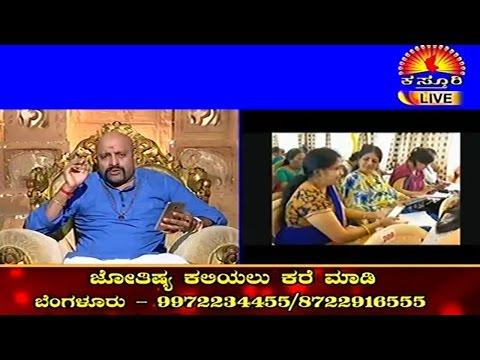 Nakshatra Nadi - ನಕ್ಷತ್ರ ನಾಡಿ on 17-Jan-2017 : Kasthuri TV