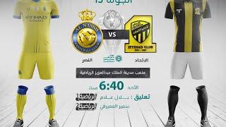 مباشر القناة الرياضية السعودية | الاتحاد VS النصر (الجولة الـ15)