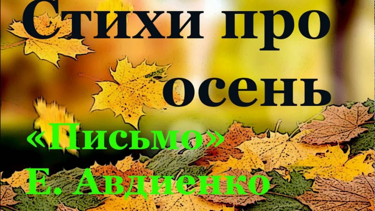 "Стихотворения про осень для детей. Е. Авдиенко ""Письмо ..."