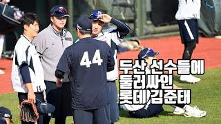 '반갑구만 반가워~'두산 선수들에 둘러싸인 롯데 김준태