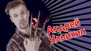 Арзамасский гусь - 2017