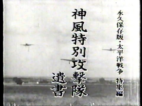 『神風特別攻撃隊 遺書』(1994年)2016.5.7映像記録#1