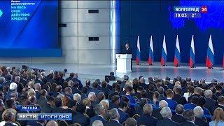 Послание Президента Владимира Путина Федеральному Собранию – главная тема в российских регионах