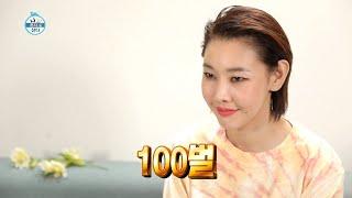 [나혼자산다 선공개] 혼자 옷 100벌을?! 월클 모델 한혜진의 디지털 런웨이 100벌 챌린지!!