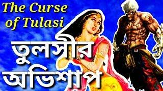 তুলসী দেবীর অভিশাপ The curse of Tulsi Devi, #আলোকপাত, #alokpat